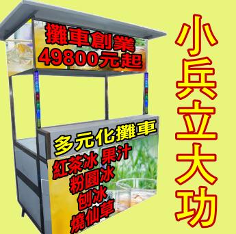 紅茶冰,果汁,粉圓冰,刨冰,燒仙草,攤車創業